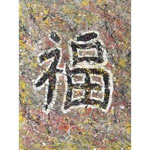 hybrids - Chinese caligraphy meets modern art - Good luck
